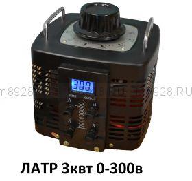 ЛАТР 0-300в 3квт