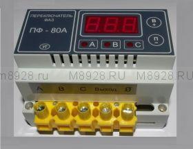 Реле выбора фаз 80А (ПФ-80)
