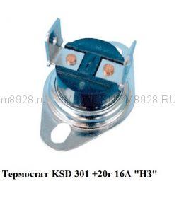 """Термостат KSD 301 +20 гр. 16 А """"НЗ"""""""