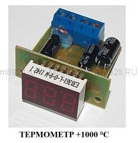 Термометр Т-08 +1000°С