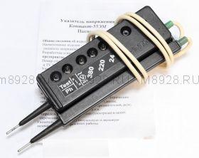 Прибор электрика Контакт 55ЭМ