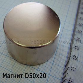 Магнит неодимовый круглый  50х20мм,  N38 (80кг)