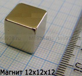 Магнит 12x12x12мм N33