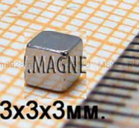 Магнит 3x3x3мм N33