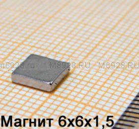 Магнит N33 6x6x1.5