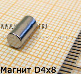 Магнит 4x8мм N33