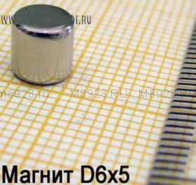 Магнит 6x5мм N35