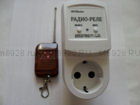 Радио управляемая розетка с пульта РР-1р